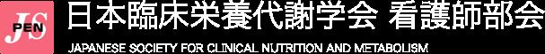 日本静脈経腸栄養学会 看護師部会